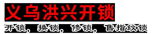 义乌市洪兴家电维修服务部